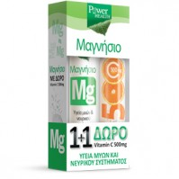 Power Health Μαγνήσιο 20 effervent & Δώρο Vitamin C 500mg 20 effervent