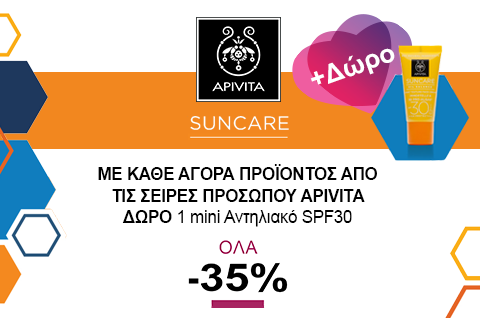 APIVITA FACE CARE SUN