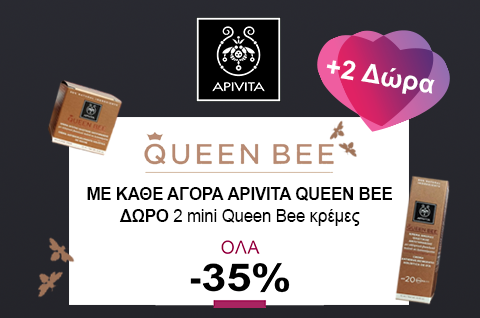 APIVITA QUEEN BEE 2 GIFTS